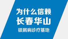 长春华山银屑病医学研究院